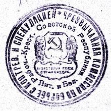 Печать ЧК ЛитБел 1919 г.