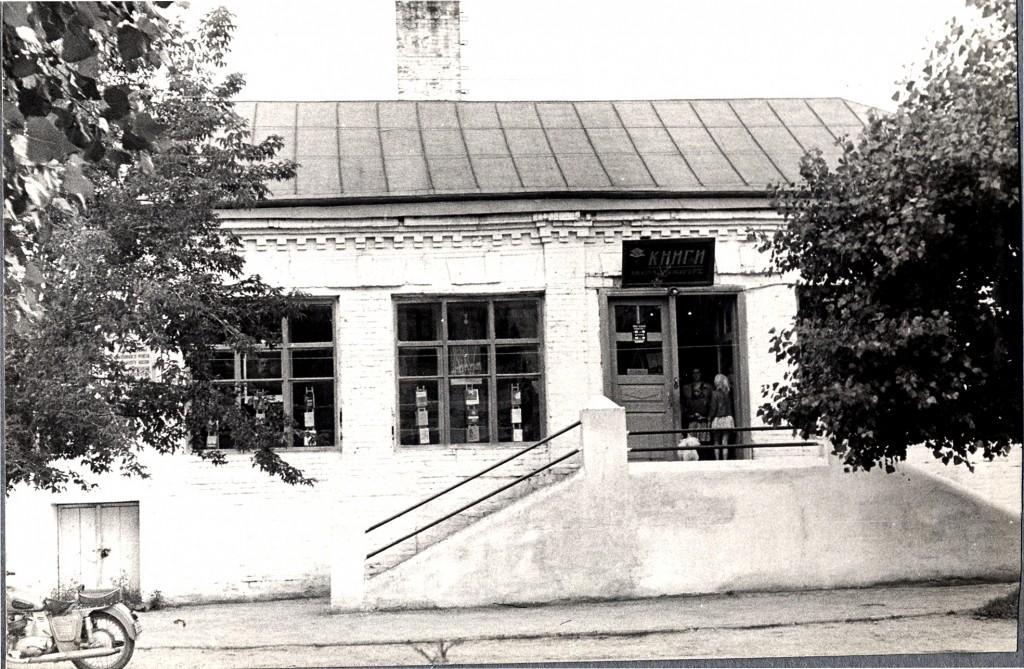 ретрофото здания книжного магазина  в Петрикове