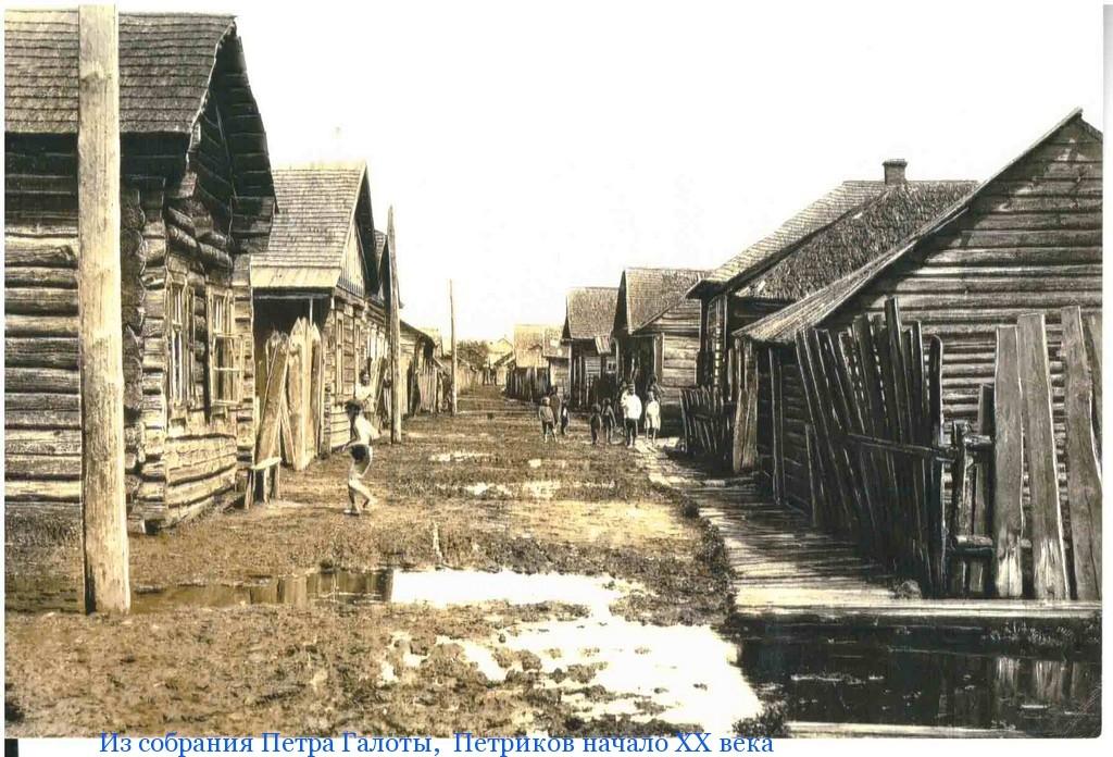 Фото Петриков начало 20 века