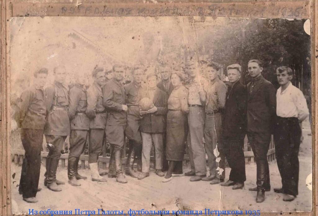 фотография Футбольная команда Петрикова 1935 года