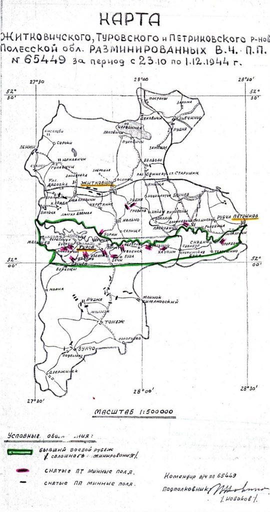 карта разминирования на територии Петриковского района