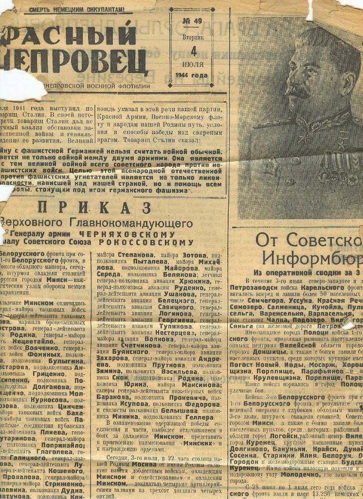 газета Красный днепровец