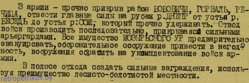 приказ лб уничтожении укрепрайона