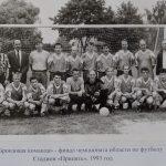 Футбольная команда Петрикова 1993 год (122retro)
