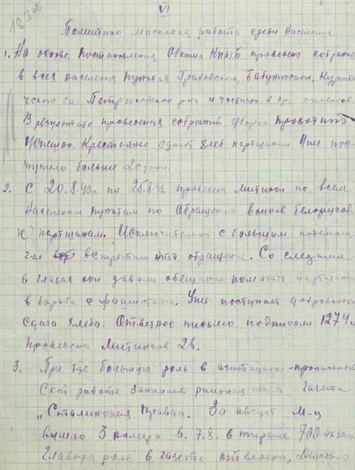 партизанский отчет