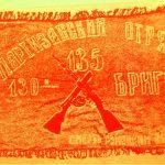 Боевое знамя 135 партизанского отряда 130 Петриковской партизанской бригады (137 retro)