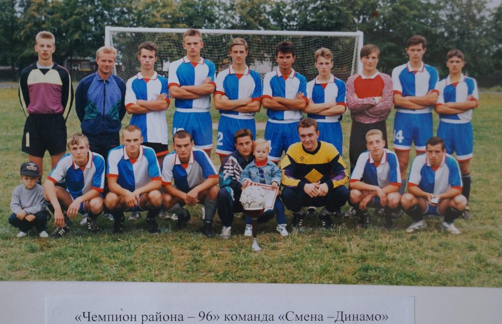 Футбольная команда - чемпион района 1996 г.