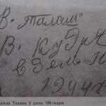 Автограф деда Талаша в день столетия (141 retro)