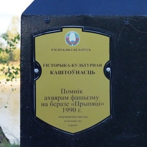 охранный знак на памятнике