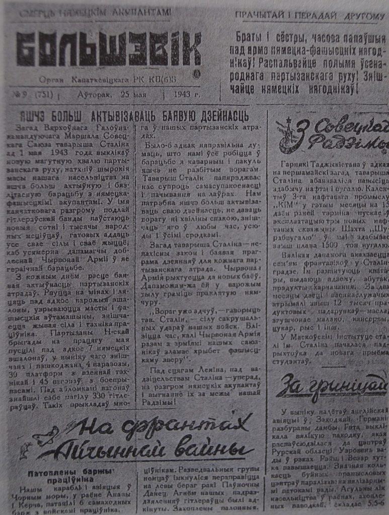 фото передовицы газеты