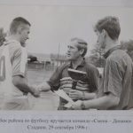 Кубок Петриковского района по футболу 1996 г. (149 retro)