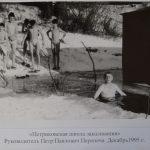 Петриковская школа закаливания (151 retro)