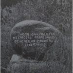 Памятный камень в честь освобождения района от немцев (166retro)