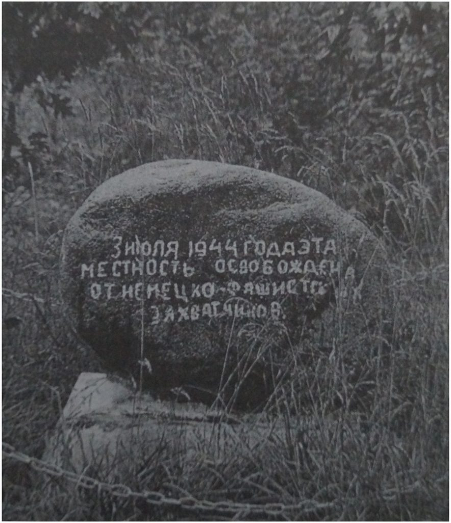 фото памятного камня