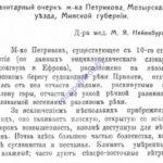 Отчёт о санитарном состоянии города Петриков (169retro)