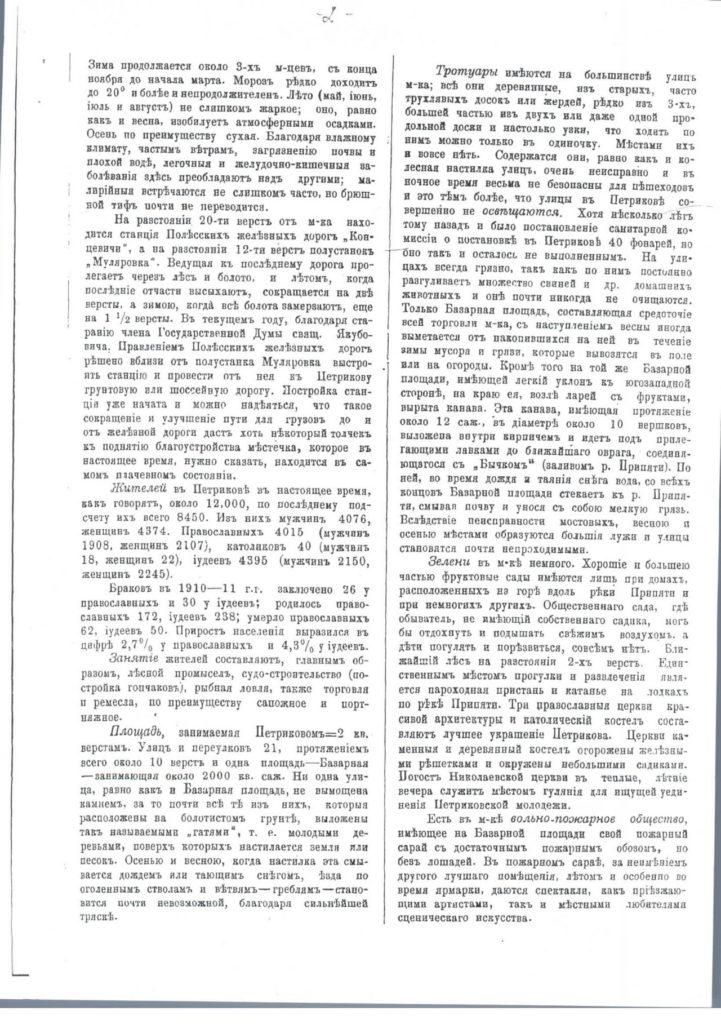 Лист 2 Отчёт о санитарном состоянии города Петриков