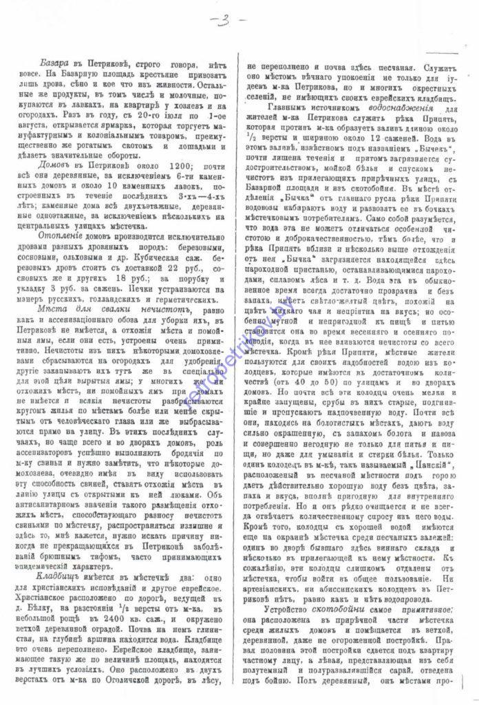 Лист 3 Отчёт о санитарном состоянии города Петриков