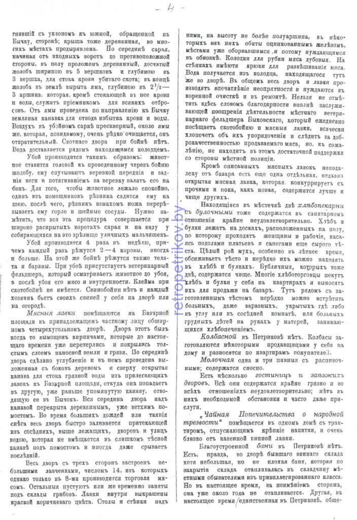 Лист 4 Отчёт о санитарном состоянии города Петриков