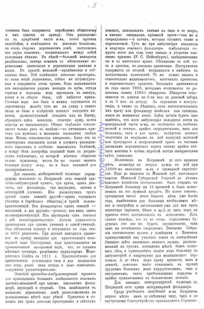 Лист 5 Доктор медицины М.Я. Нейенбурга