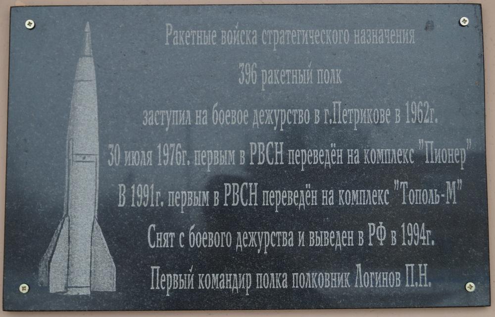 памятная доска 396 рп