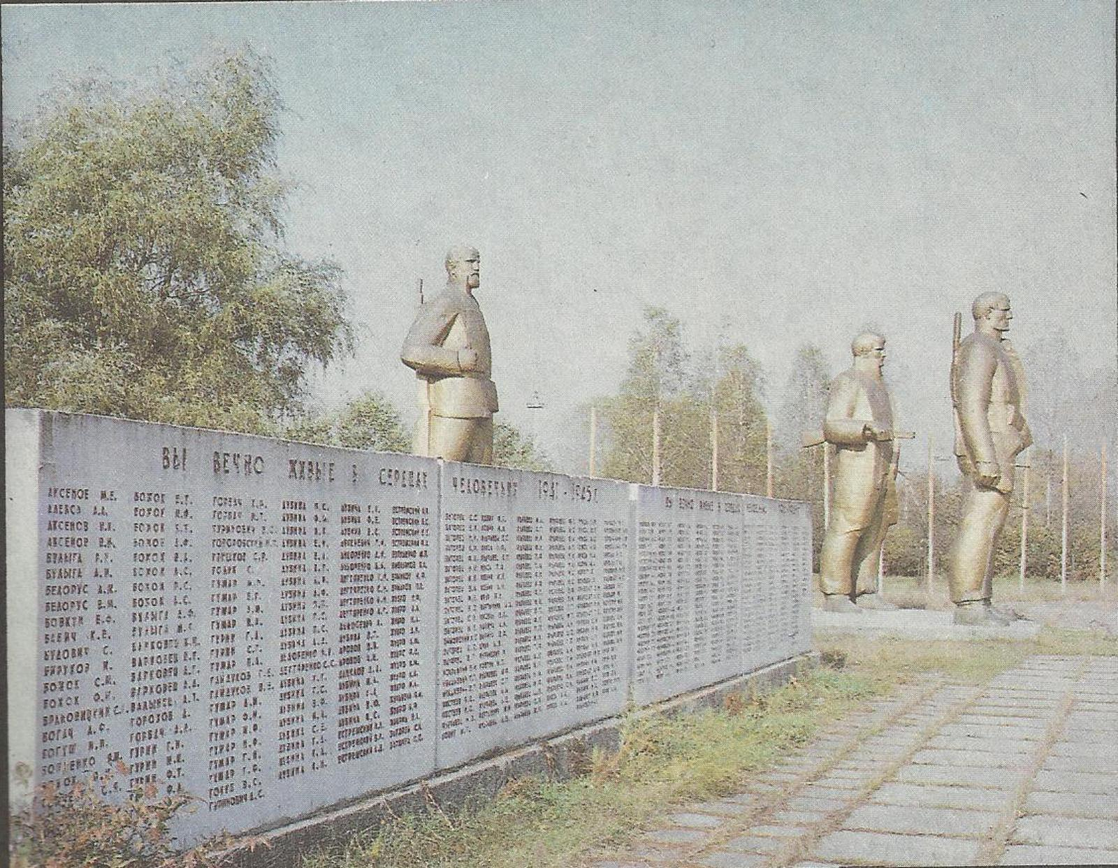 """Мемориальный комплекс """"Погибшим и живым"""""""