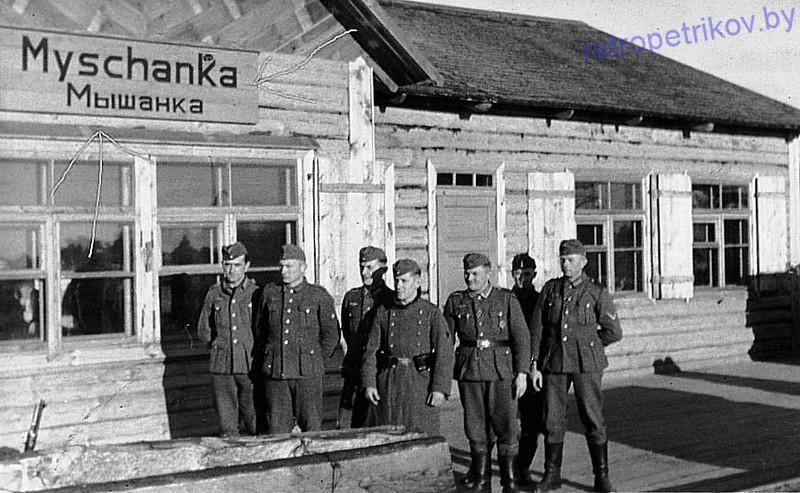 Станция Мышанка немцы во время ыойны