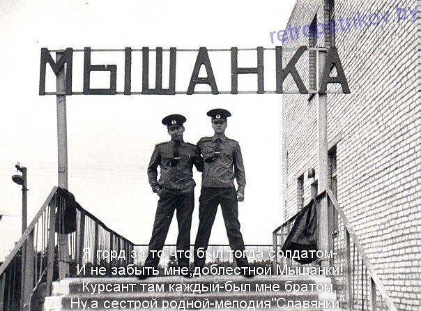 Станция Мышанка 90-е