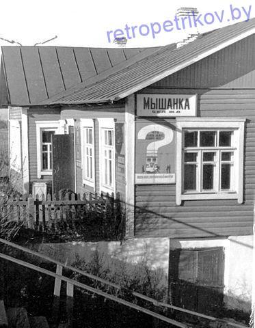 Станция Мышанка 80-е