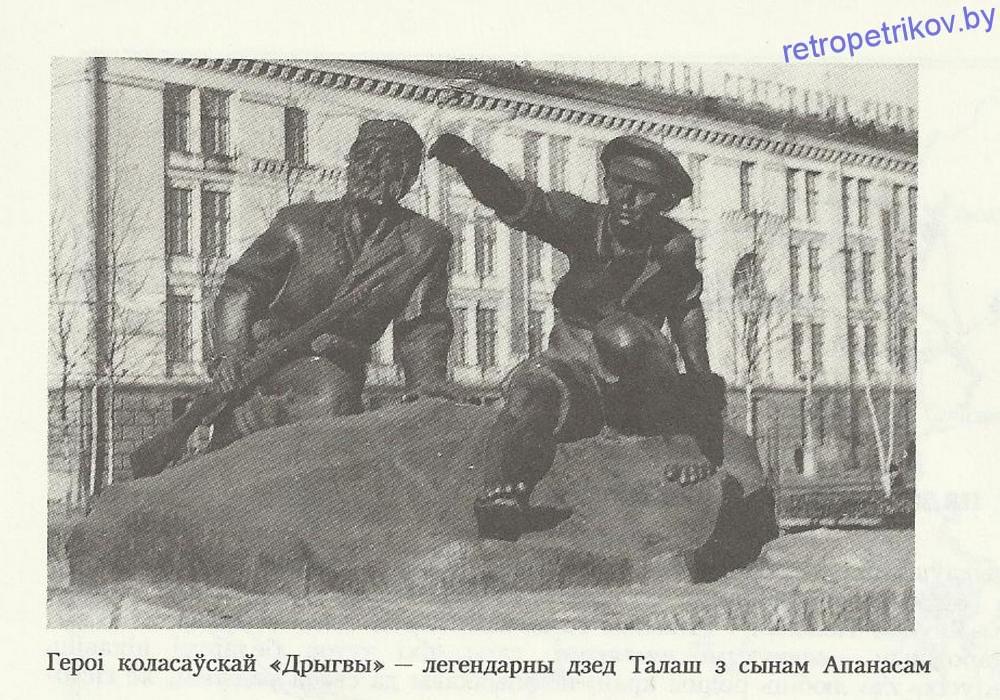Памятник Деду Талашу в Минске
