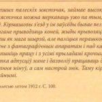 Кiрмаш в Петрикове летом 1912 года – серия фотографий (188)