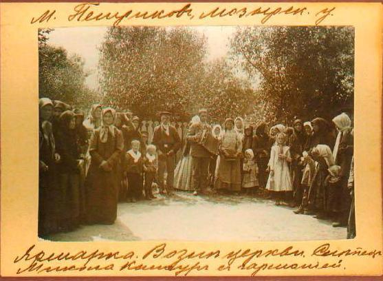 1912 возле в церкви в Петрикове
