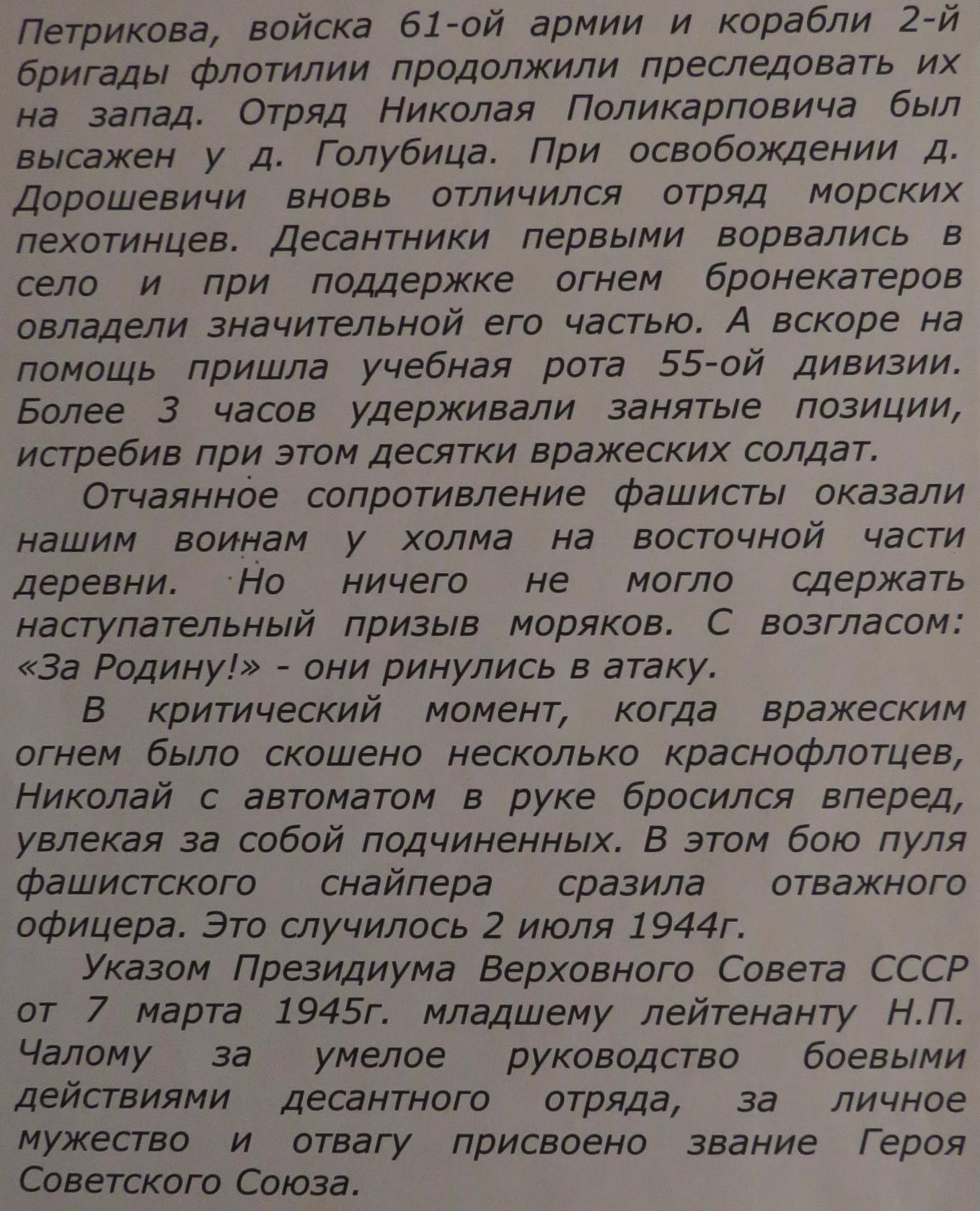 боевой путь Николая Чалого
