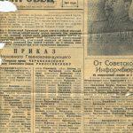 Газета Краснознаменной Днепровской флотилии Красный Днепровец за 4 июля 1944 года