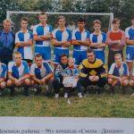 Футбольная команда – чемпион района 1996 г. (138 retro)