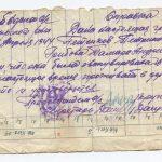 Справка об эвакуации (139 retro)