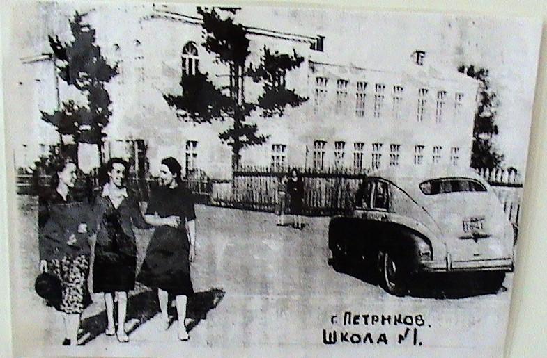 школа города Петрикова