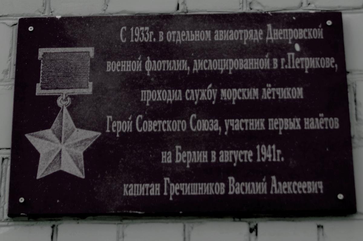памятная доскаучастника первой бомбардировки Берлина